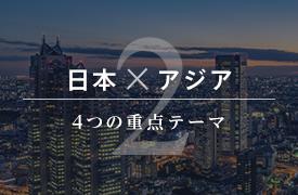 日本 × アジア