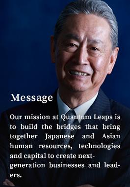 Mwssage クオンタムリープに込めた思い 『日本×アジア』の視点で次世代のグローバル企業を生み出し、希望に満ちた未来を日本に提示したい。