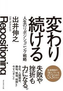 『変わり続ける ―人生のリポジショニング戦略』 (著:出井伸之) 発刊