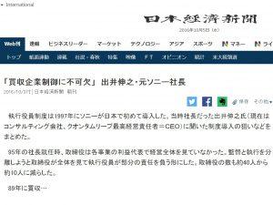 日本経済新聞朝刊 インタビュー掲載