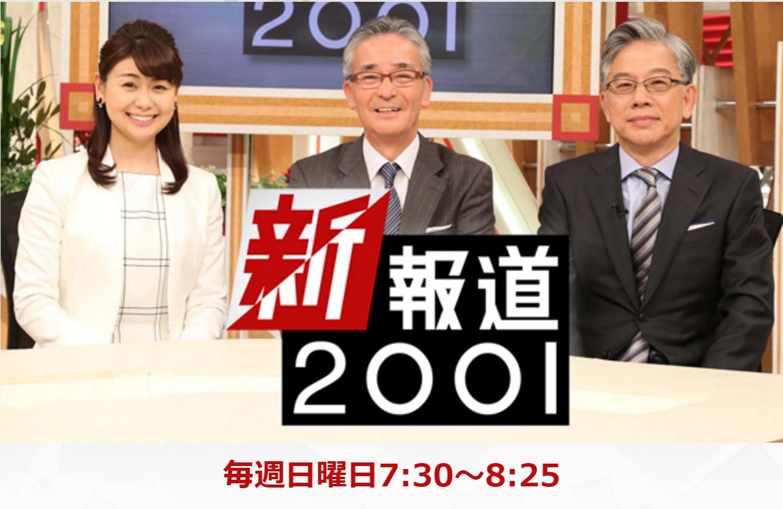 1月15日(日) 朝7:30~ フジテレビ系列報道番組 『新報道2001』 生出演