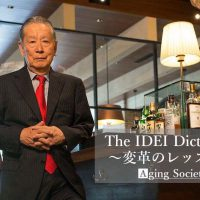 『The IDEI Dictionary』〜変革のレッスン〜 Forbes Japan 連載中