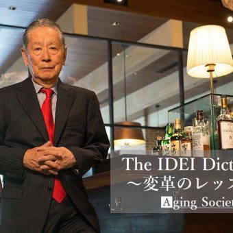 『The IDEI Dictionary』〜変革のレッスン〜 Forbes Japan 連載